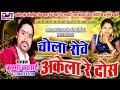 krishna kavraai cg song,chola rove akela re dos,chhattisgarhi new video song 2020,lokgeet dvrgana,
