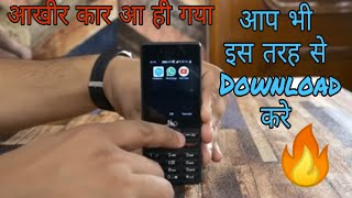 how to download whatsapp & youtube on jio phone | आखीर कार आ ही गया ? whatsapp old jio phone 🔥🔥