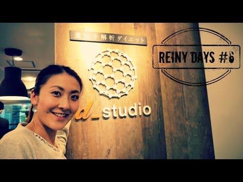 REINY DAYS#6 「遺伝子解析ダイエット」@d_studio