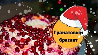 Салат ГРАНАТОВЫЙ браслет Лёгкий и быстрый салат на Новый год 2020