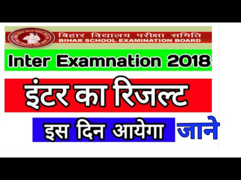 inter result date 2018 science commerce arts By bihar board