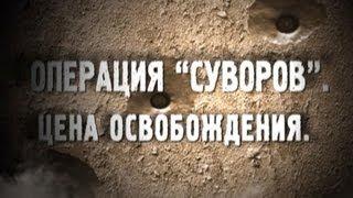 """Обратный отсчёт. Операция """"Суворов"""". Цена освобождения"""