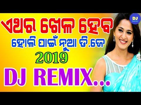 Holi Special Odia Dj Songs 2019  Odia Nonstop Full Dhamaka Dj Songs 2019 Part 2