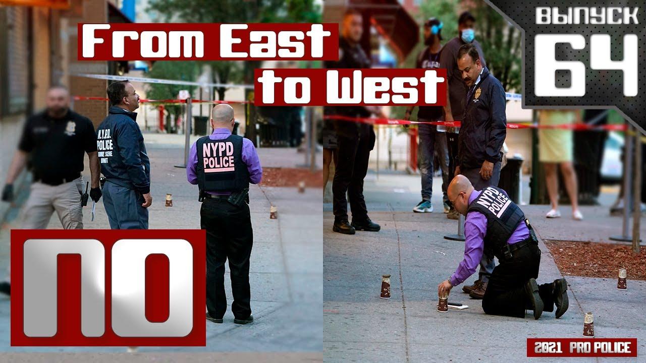 Применение оружия полицией: С востока на запад [Выпуск 64 2021]