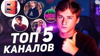 5 ЛУЧШИХ МУЗЫКАЛЬНЫХ КАНАЛОВ!