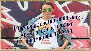 видео Купить футболки с прикольными надписями в интернет-магазине Твой-Принт.РУ