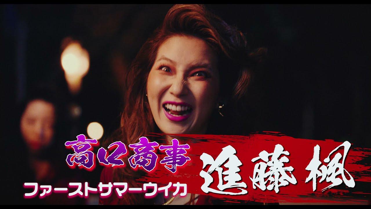 映画『地獄の花園』キャラクター動画 2021年5月21日(金)公開