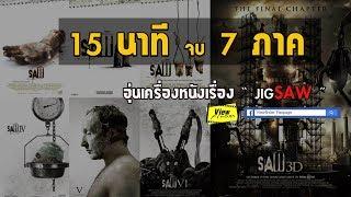 15 นาทีจบ Saw7ภาค ( อุ่นเครื่องหนังเรื่อง : JIGSAW )