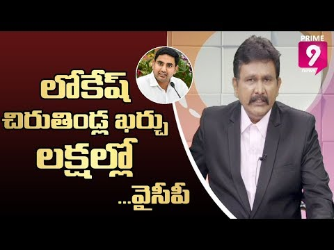 Fusion Foods Looted Money Using Nara Lokesh Name..?  Hot Topic with Journalist Sai | Prime9 News