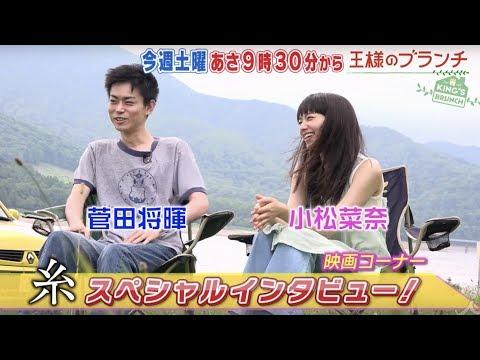 菅田将暉 王様のブランチ CM スチル画像。CM動画を再生できます。