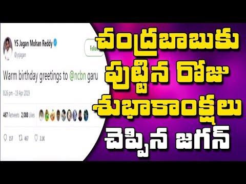 TDP President N Chandrababu Naidu Birthday Celebration    YS Jagan Tweets To AP CM    Bharat Today