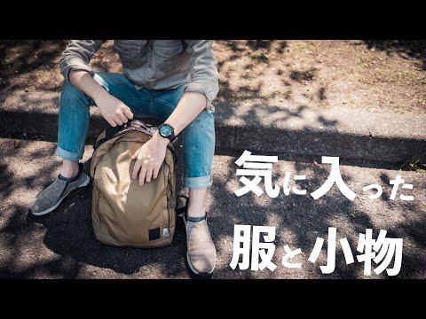 【2019春】最近買ったお気に入りの服・靴・時計・鞄