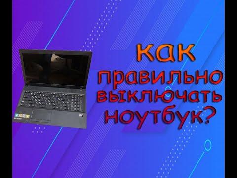 как правильно выключать ноутбук