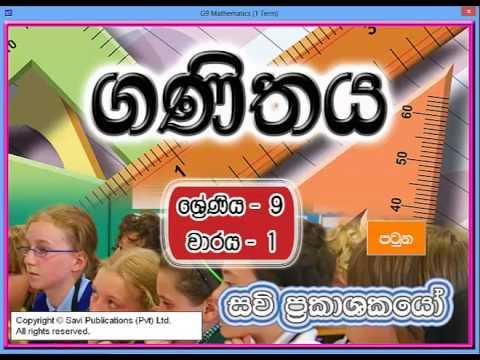 Grade 9 Mathematics (1st Term)