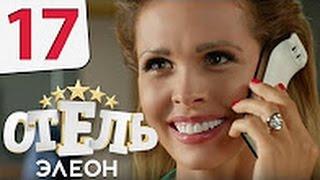 Отель Элеон - 17 серия 1 сезон - русская комедия HD (Донат внизу)