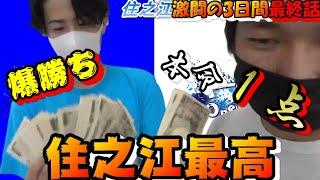 【競艇・ボートレース】住之江に三日間通った成果を見せる時!住之江最高!!!