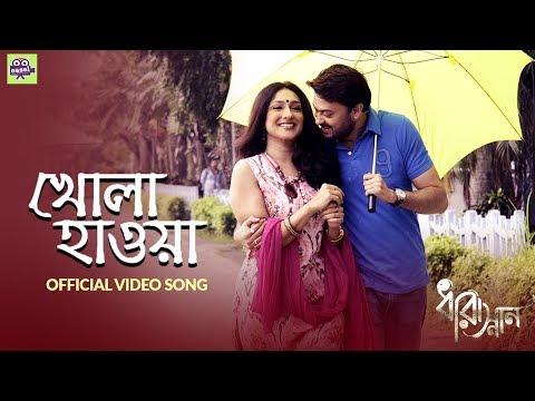 Khola Hawa | Dharasnan | Rituparna & Kanchan | Shovan Ganguly & Anwesshaa | Debojyoti Mishra