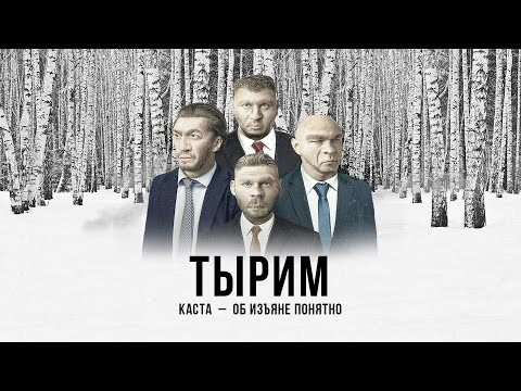 Каста – Тырим (Official Audio)