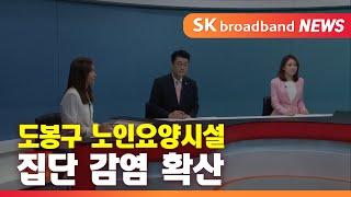 [출연] 도봉구 노인요양시설 집단 감염 확산_SK br…