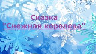 "Сказка ""Снежная королева"""