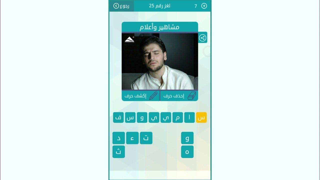 حل تطبيق وصلة اللغز 25 أفكار Afkar Hd