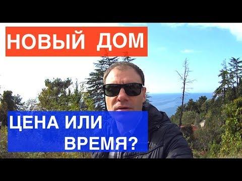 ЖК Белый Дворец | НЕДВИЖИМОСТЬ В СОЧИ 2017 | новостройки в Сочи .