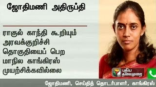 Telephonic Interview with Congress spokesperson Jothimani's