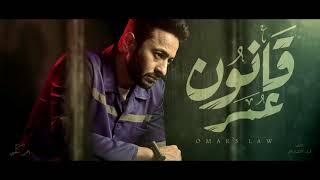 """تتر مسلسل """" قانون عمر """" رمضان 2018 للموسيقار محمود طلعت"""
