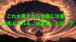 地震雲が見えたら地震に要注意!知っておくべき独特の形と特徴とは!?《驚愕》 地震雲 検索動画 18