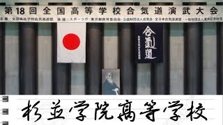 【合気道部のある高校】杉並学院高等学校【学生演武大会】