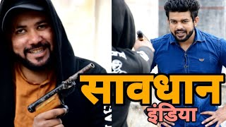 Savdhaan India spoof \\lalach \\4 boys down \\4bd