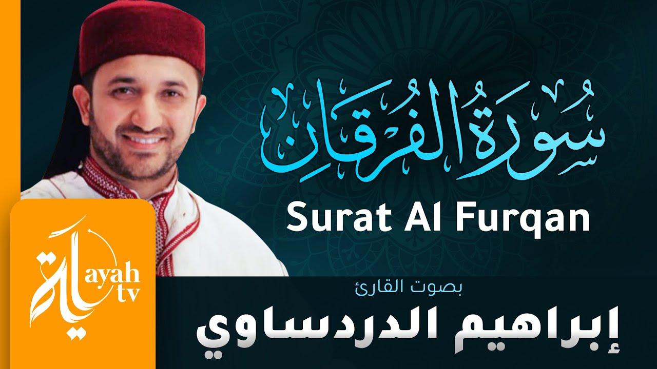 سورة الفرقان - القارئ إبراهيم الدردساوي | Surat Al Furqan - Ibrahim Al dardasawi
