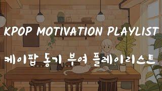 kpop playlist motivation/energic/workout |K-pop playlist/motivation/energy/exercise| ⚡