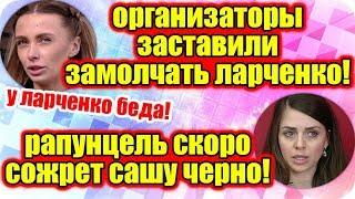 Дом 2 Новости ♡ Раньше Эфира 5 июня 2019 (5.06.2019).