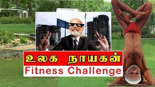 Modi Fitness Challenge Video Troll