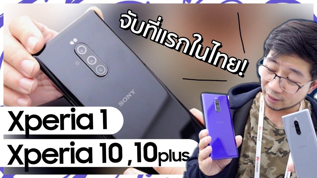 มาดูของจริง Sony Xperia 1 , Xperia 10 และ Xperia 10plus | Droidsans