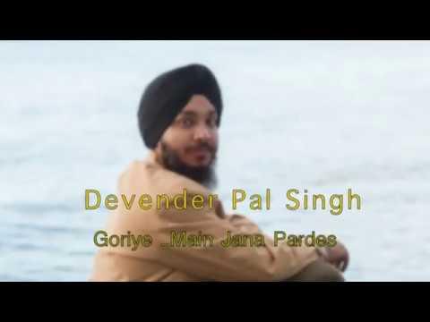 Goriye Main Jana Pardes//Devender Pal Singh//Mani Bhardwaj