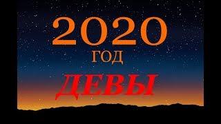 ДЕВА. ГОРОСКОП на 2020 г. ГЛАВНЫЕ СОБЫТИЯ ГОДА!