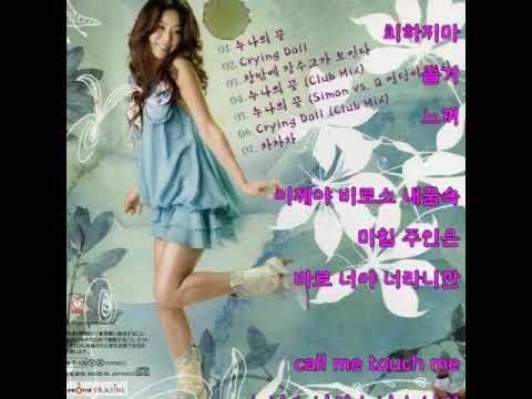 현영 - 누나의 꿈 (Club Mix) 가사