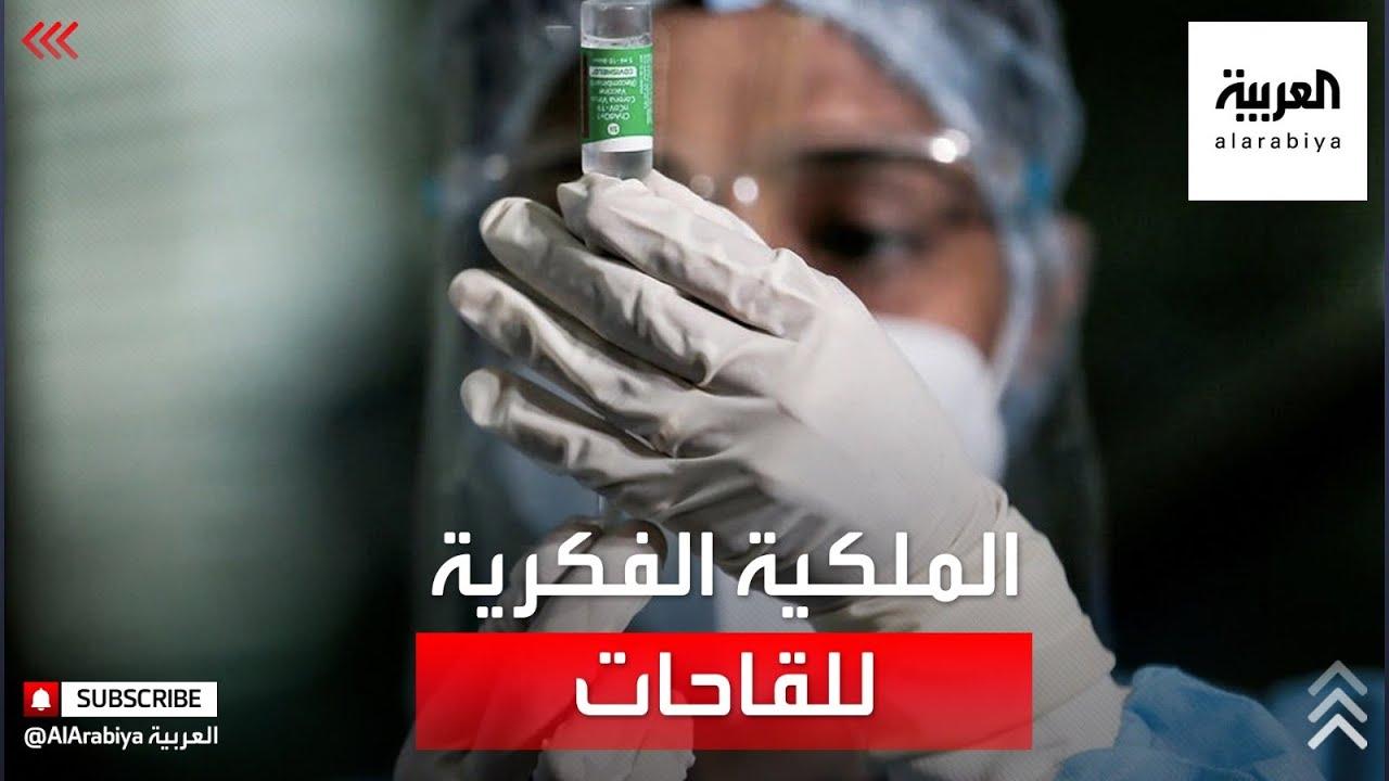 ماذا يعني التنازل عن الملكية الفكرية للقاحات كورونا؟  - نشر قبل 10 ساعة