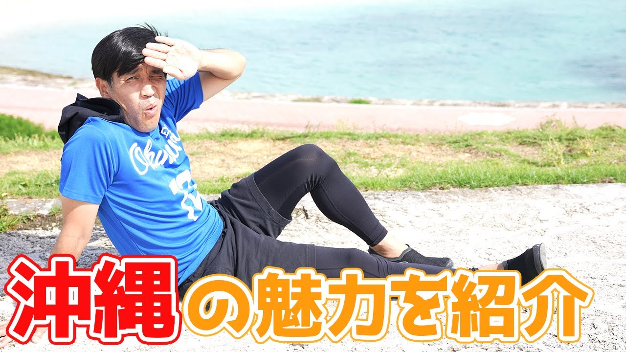 ゆる〜く沖縄の魅力を紹介します【綺麗な海】