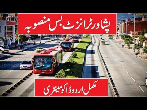 BRT PESHAWAR COMPLETE URDU DOCUMENTARY   PESHAWAR TRANSIT BUS LATEST UPDATES