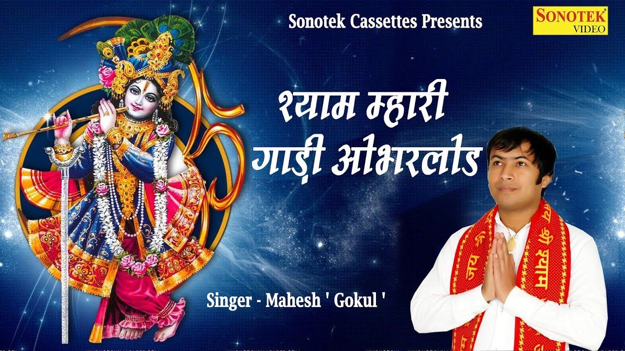 Shyam Mhari Gadi Overload | Mahesh ' Gokul ' | Shree Khatu