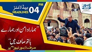 04 PM Headlines Lahore News HD – 11th December 2018