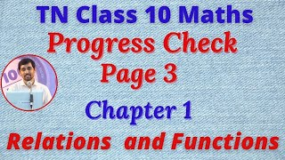 TN Class 10 Maths Progress Che…