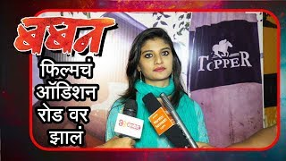 बबन   Baban (2018)   Exclusive Interview ...