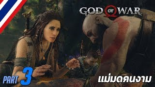 BRF - God of War Ω #3