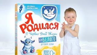 Бесфосфатный стиральный порошок для детского белья