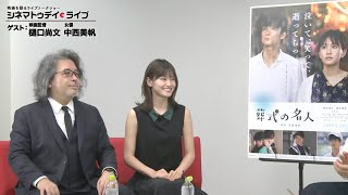 『葬式の名人』の樋口尚文監督と中西美帆さんに生インタビュー