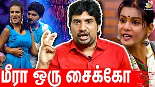 மீரா ஒரு சைக்கோ: Jodi No 1 Saif About Bigg Boss Meera Mithun | Sangeetha Fight